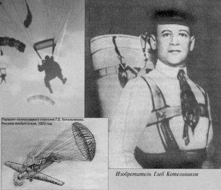 История одного изобретателя. Глеб Котельников » Военное обозрение