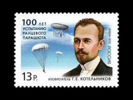 Изобретатель Котельников Глеб Испытание первого парашюта под